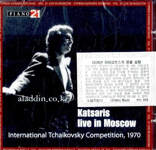 [수입] 차프리앙 카자리스 : 1970년 차이코프스키 콩쿨실황