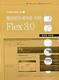 웹콘텐츠제작을 위한 Flex 3.0