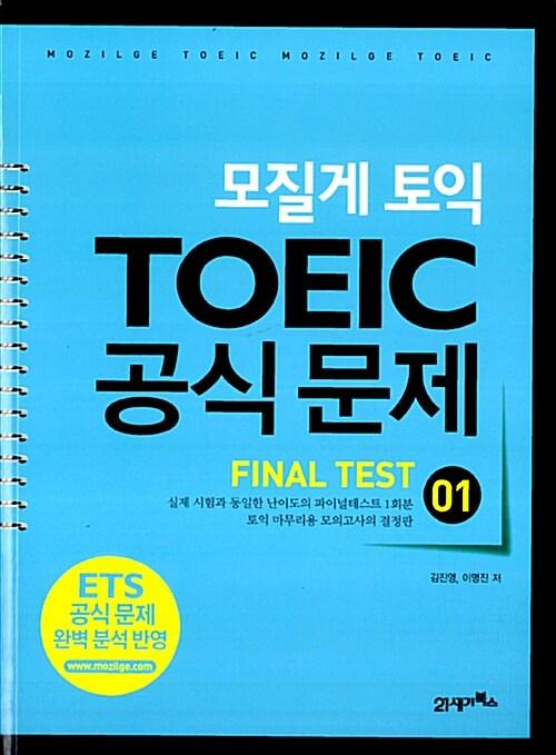 모질게 토익 TOEIC 공식문제 Final Test 01