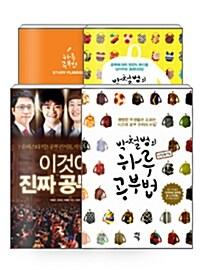 [세트] 박철범의 하루 공부법 시리즈 + 이것이 진짜 공부다 - 전4권
