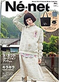 ネ·ネット 2014 Autumn/Winter Collection (祥傳社ムック) (ムック)