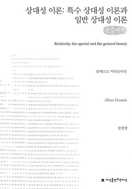 상대성 이론 (큰글씨책)