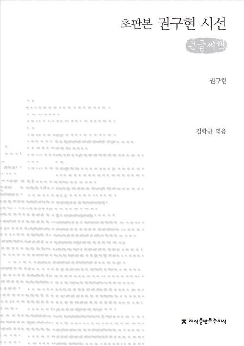 권구현 시선 (큰글씨책)