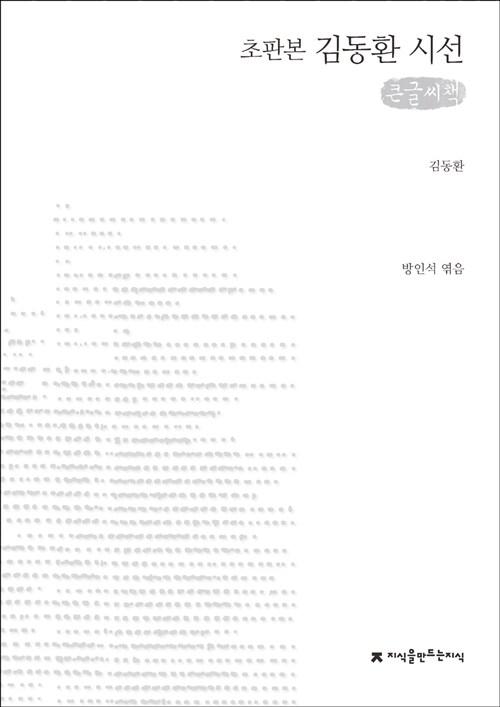 김동환 시선 (큰글씨책)