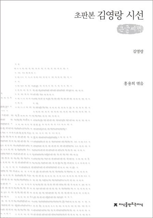 김영랑 시선 (큰글씨책)