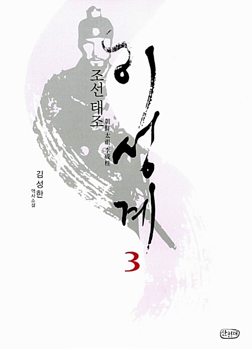 조선 태조 이성계 3