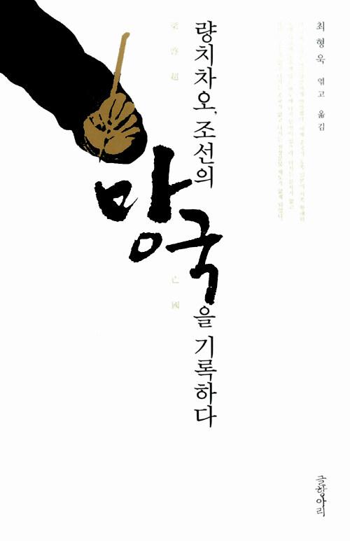 량치차오, 조선의 망국을 기록하다