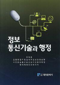 정보통신기술과 행정