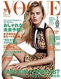VOGUE JAPAN (ヴォ-グ ジャパン) 2014年 10月號 [雜誌] (月刊, 雜誌)