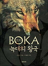 BOKA 보카, 늑대의 왕국