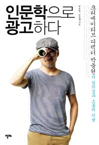 인문학으로 광고하다 - 크리에이티브 디렉터 박웅현의 창의성과 소통의 기술