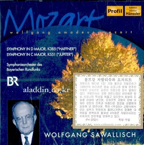 [수입] 볼프강 아마데우스 모차르트 : 교향곡 35번 하프너 & 41번 주피터