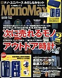 Mono Max (モノ·マックス) 2014年 09月號 [雜誌] (月刊, 雜誌)