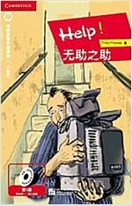 [劍橋雙語分級閱讀 - 小說館] 無助之助 Help! (第1級) [캠프릿지 영어·중국어 수준별읽기 - 소설관] 도와줘! (레벨1) (平裝 )
