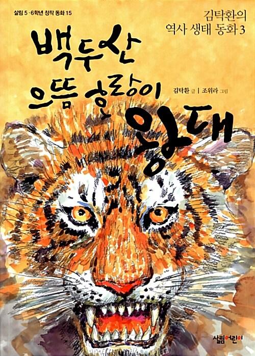 백두산 으뜸 호랑이 왕대