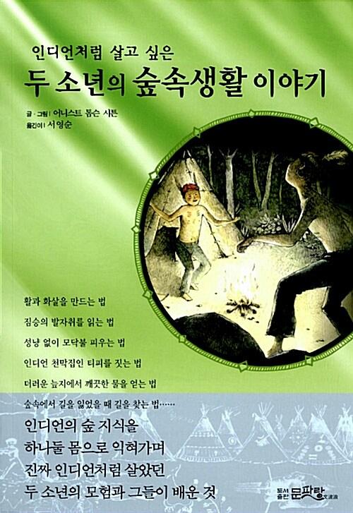 두 소년의 숲속생활 이야기