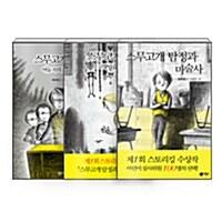 [세트] 스무고개 탐정 1~3 세트 - 전3권
