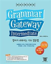 해커스 그래머 게이트웨이 인터미디엇: 영어가 쉬워지는 기초 영문법 (Grammar Gateway Intermediate)