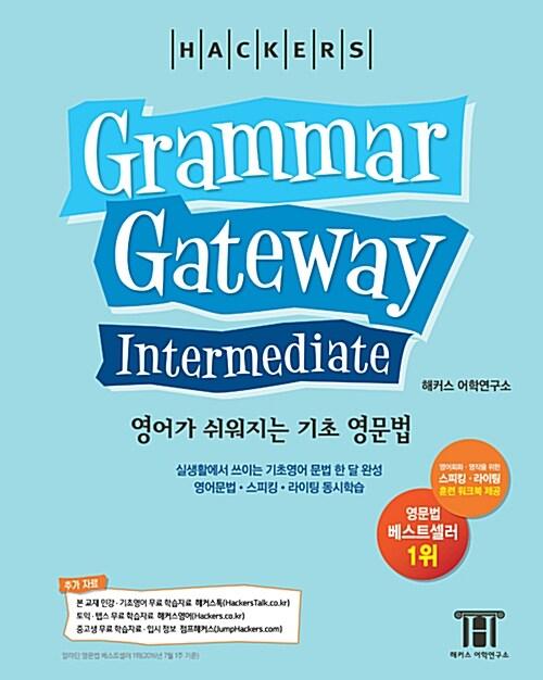 [중고] 해커스 그래머 게이트웨이 인터미디엇: 영어가 쉬워지는 기초 영문법 (Grammar Gateway Intermediate)