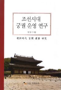 조선시대 궁궐의 운영 연구