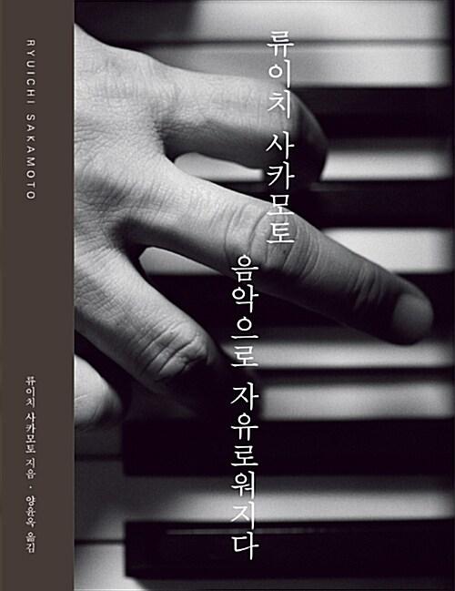 류이치 사카모토, 음악으로 자유로워지다