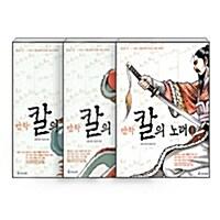 [세트] 만화 칼의 노래 1~3 세트 - 전3권