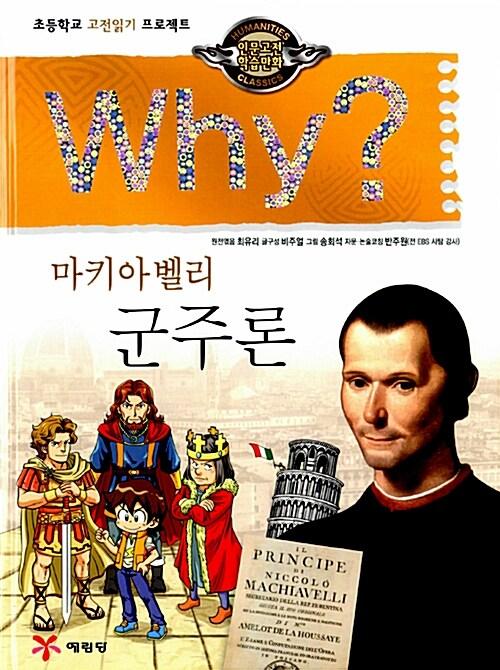 Why? 인문고전학습만화 : 군주론