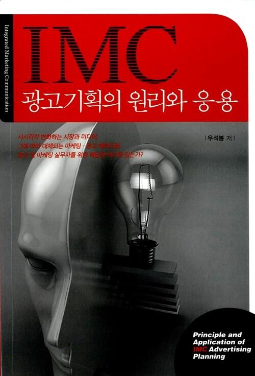 [중고] IMC 광고기획의 원리와 응용