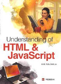 (Understanding of)HTML&JavaScript