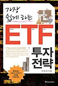 가장 쉽게 하는 ETF 투자전략