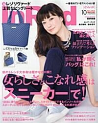 In Red (インレッド) 2014年 10月號 [雜誌] (月刊, 雜誌)