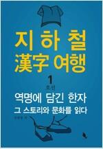 [중고] 지하철 한자 여행 1호선