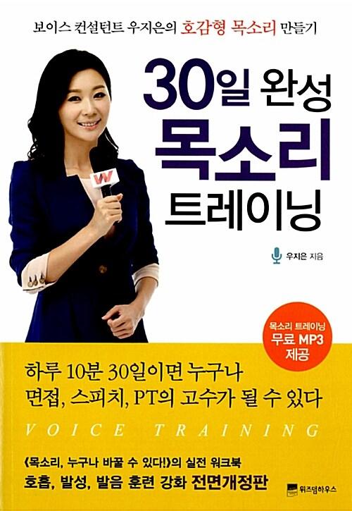30일 완성 목소리 트레이닝