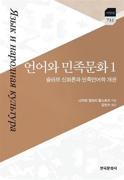 언어와 민족문화 1