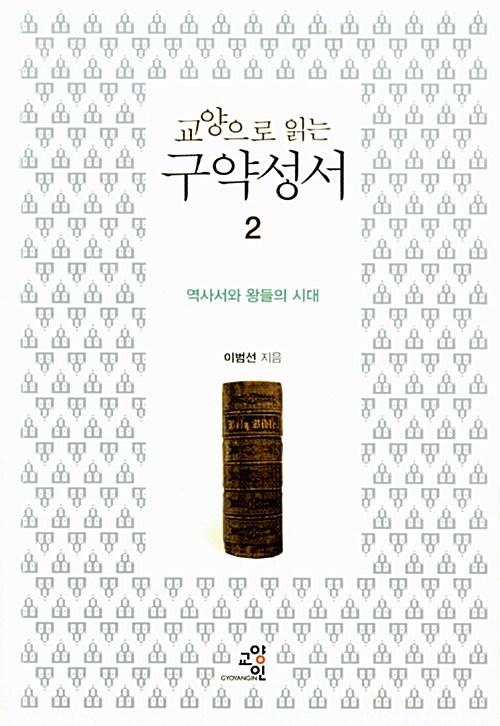 교양으로 읽는 구약성서 2
