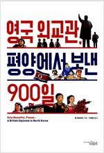 영국 외교관, 평양에서 보낸 900일
