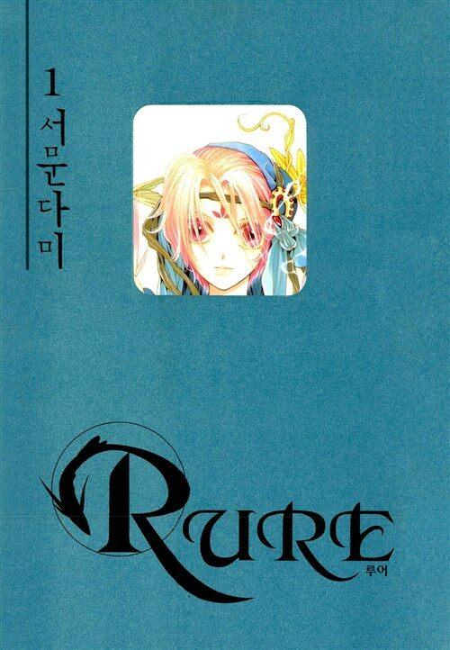 [고화질세트] 루어(RURE) (총31권/미완결)