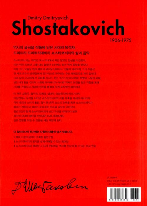 쇼스타코비치, 그 삶과 음악