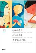 청소년 테마 소설 세트 - 전3권