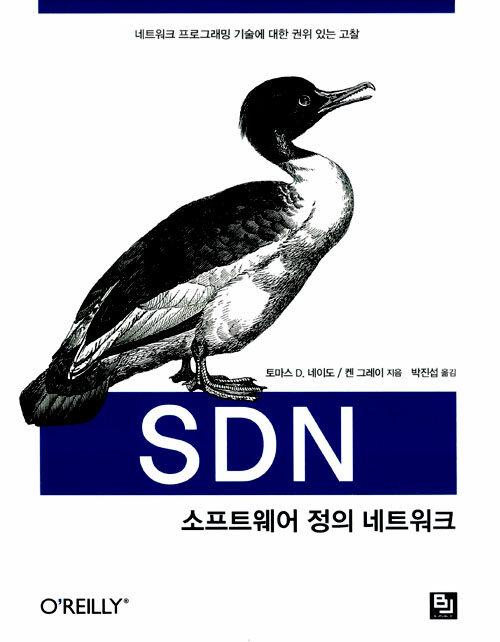 SDN : 소프트웨어 정의 네트워크 : 네트워크 프로그래밍 기술에 대한 권위 있는 고찰