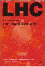 LHC, 현대 물리학의 최전선