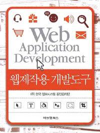 웹제작용 개발도구