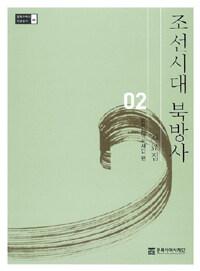 조선시대 북방사 자료집 재판