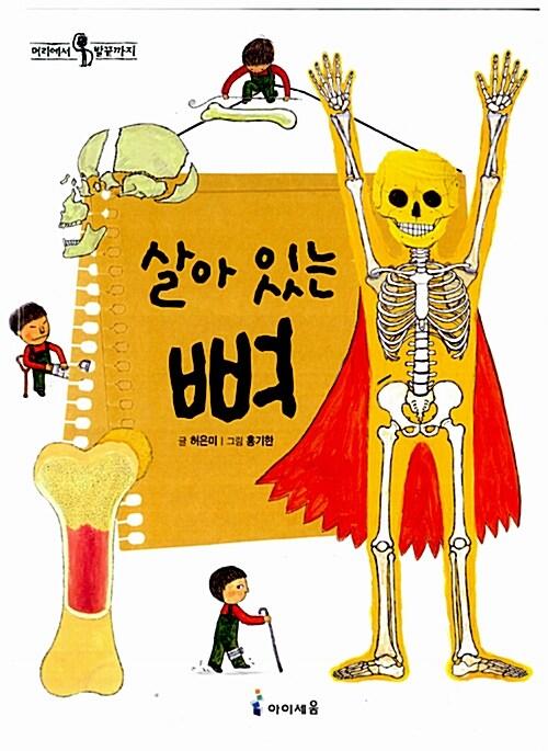 살아 있는 뼈