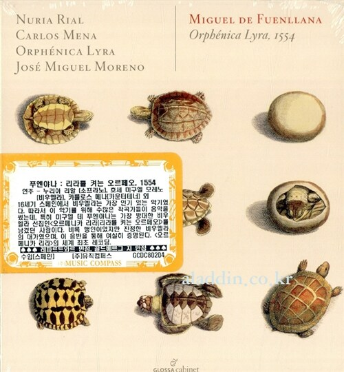 [수입] 푸엔야나 : 리라를 켜는 오르페오 1554