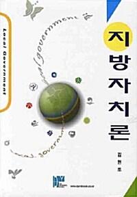 [중고] 지방자치론 (김현조)