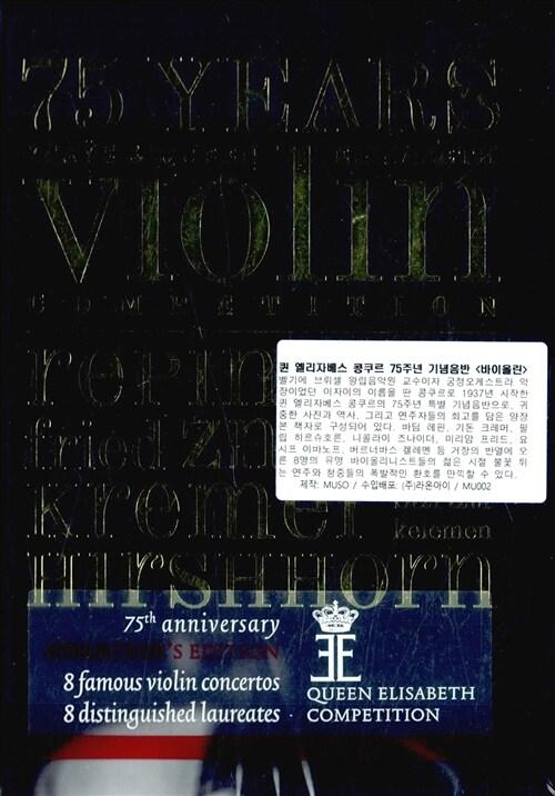[수입] 퀸 엘리자베스 콩쿠르 75주년 기념음반 - 바이올린 [하드 커버 Book + 4CD]