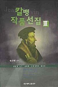 칼뱅 작품 선집 3