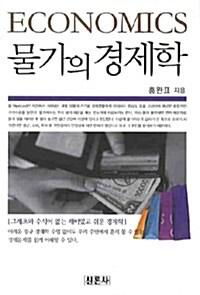 [중고] 물가의 경제학