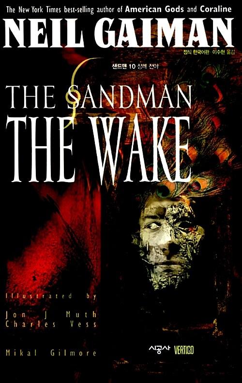 샌드맨 The SandMan 10